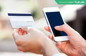 قراردادن کارت بانکی در کنار موبایل باعث سوختن آن میشود؟